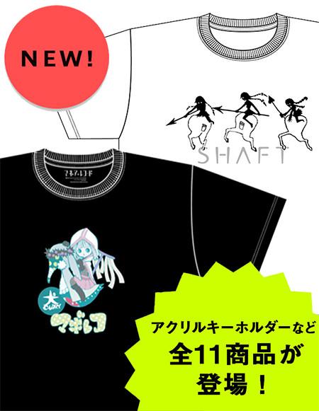 【新商品発売】Tシャツ&アクリルキーホルダー10アイテムが発売開始!