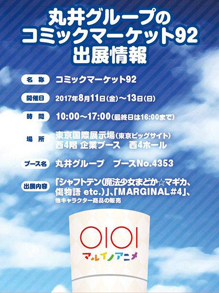 【8/11(金)~8/13(日)】コミックマーケット92に出展します!