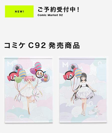 コミックマーケット92販売グッズ予約受付開始!!