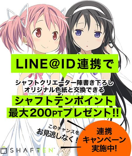 【最大200ポイントGet!】LINE ID連携キャンペーンスタート!