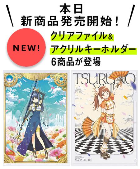 【新商品続々販売】マギアレコードクリアファイル&アクリルキーホルダー登場!
