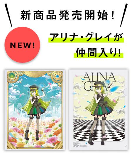 【新商品発売】マギアレコードクリアファイル&アクリルキーホルダー登場!
