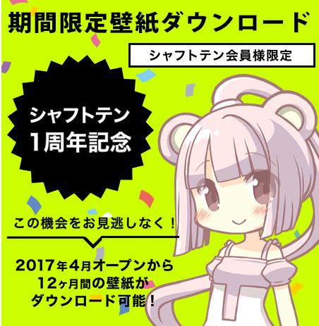 【1周年記念】スマホ用壁紙ダウンロード特設ページ公開!!