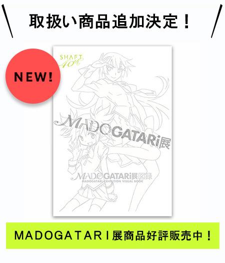 【新商品発売】MADOGATARI展公式図録取扱いスタート!