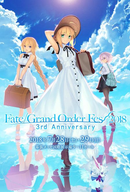 【7/28(土)~7/29(日)】Fate/Grand Order Fes.2018に出展します!