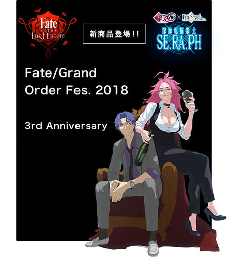 【予約開始!】FGOフェス2018販売アイテム取扱いスタート!