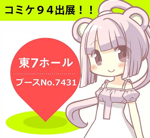 【8/10(金)~8/12(日)】コミックマーケット94に出展します!