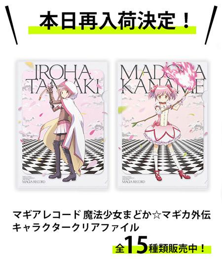 【再入荷情報】マギアレコード 魔法少女まどか☆マギカ外伝 キャラクタークリアファイル