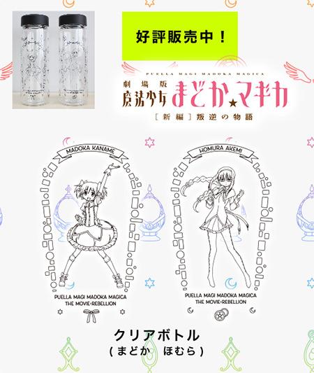 【新商品販売】まどか・ほむらクリアボトル&〈物語〉シリーズ ミニキャラシール販売開始!