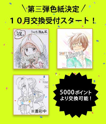 【特典色紙追加!】10月よりポイント交換第三弾スタート!