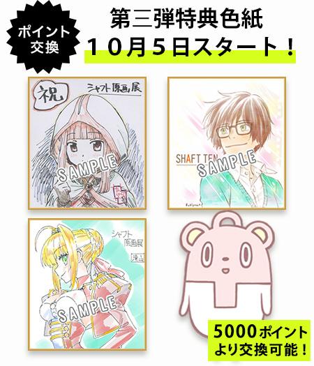 【特典色紙追加!】10月5日(金)よりポイント交換第3弾スタート!