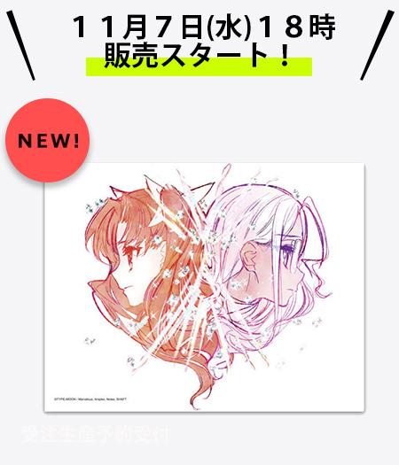 【11月7日18時スタート!】Fate/EXTRA Last Encore遠坂リン&ラニ=Ⅷキャンバスアート新登場!