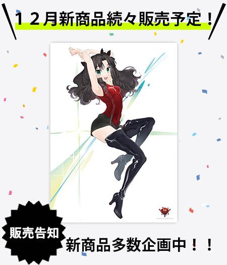 【12月販売告知!】Fate/EXTRA Last Encore遠坂リンタペストリーなど新商品企画中!