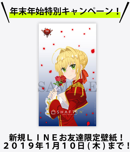 【年末年始キャンペーン】LINEお友達登録でスマホ用壁紙プレゼント!
