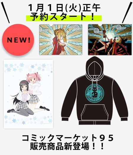 2019年1月1日正午よりコミックマーケット95商品販売決定!
