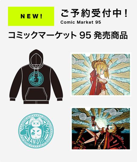 【新商品予約開始!】本日正午よりコミックマーケット95商品販売スタート!