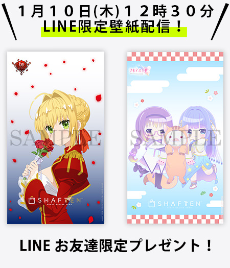 【1月10日(木)12時30分配信!】LINEお友達登録限定スマホ用壁紙プレゼント!