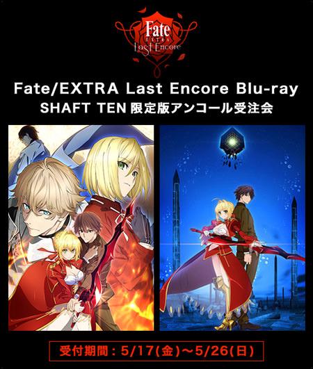 【5/26までの期間限定予約受付!】Fate/EXTRA Last Encore 完全生産限定版 Blu-ray
