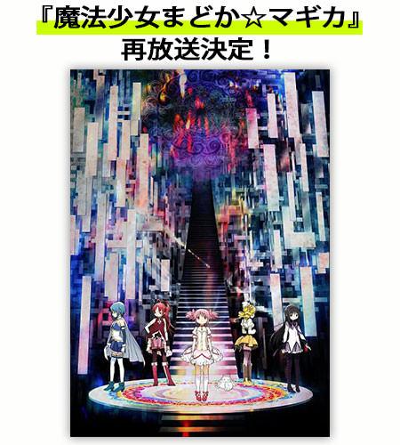 TVアニメ『魔法少女まどか☆マギカ』再放送決定!