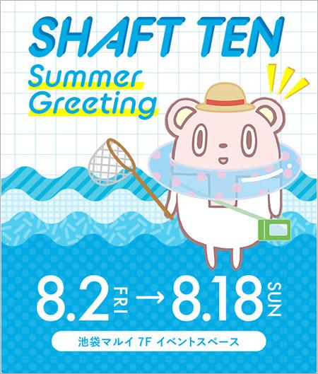 【8月2日(金)スタート!】池袋マルイにて『SHAFT TEN Summer Greeting』のイベント開催決定!