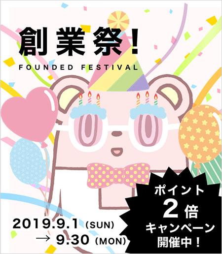 【創業祭記念!】期間限定ポイント2倍キャンペーン開催!