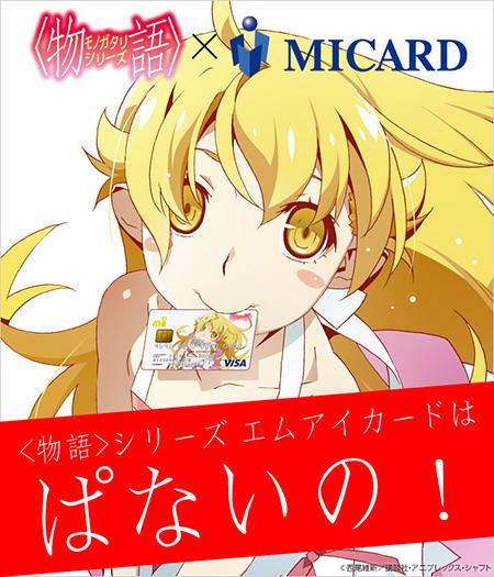 【MIカードポイント10倍!】〈物語〉シリーズ×MIカード新規入会キャンペーンスタート!