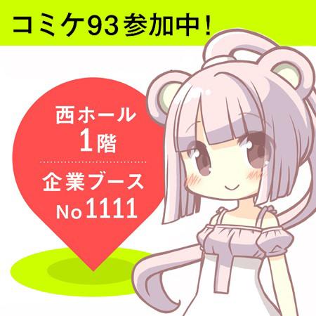 【12/29(金)~12/31(日)】コミックマーケット93に出展します!
