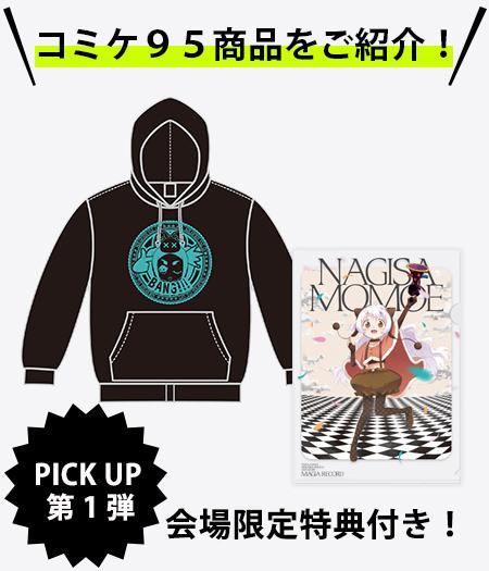 【PICK UP第1弾!!】コミックマーケット95販売商品をご紹介!