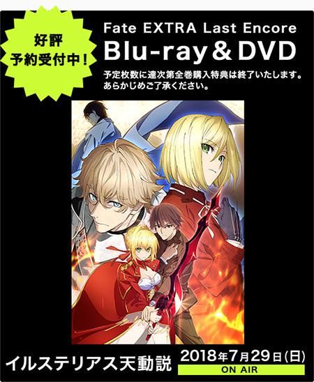 【Fate/EXTRA Last Encore】イルステリアス天動説7月29日(日)OA!